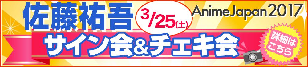 アニメジャパン 佐藤祐吾サイン会・チェキ会のお知らせ