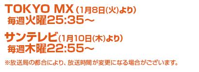 アニメ「雨色ココアsideG」放送時間
