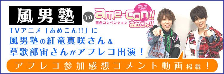 風男塾がアニメ「あめこん!!」にアフレコ出演!