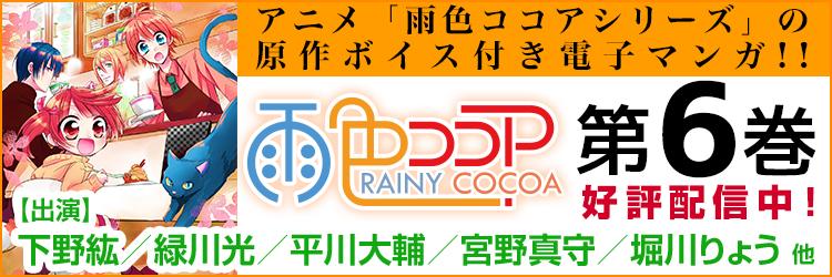 『雨色ココア』第6話