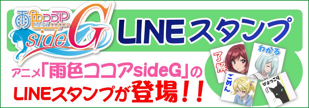 2019年1月期新作アニメ!雨色ココアsideG LINEスタンプ