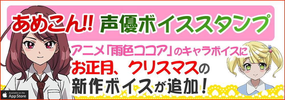 2019年1月期新作アニメ!雨色ココアsideG ボイススタンプ!