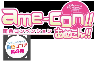 テレビアニメ「雨色ココアシリーズ『あめこん!!』(雨色ココア・第4期)」