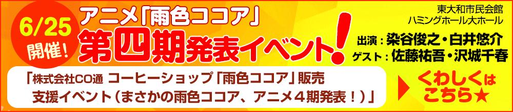 TVアニメ「雨色ココア」第四期 発表イベント!!